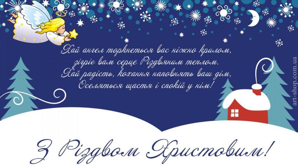 Вітання з Різдвом Христовим! – Коменергосервіс